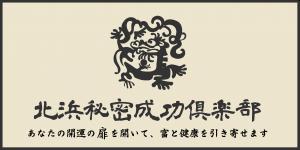 北浜秘密成功倶楽部